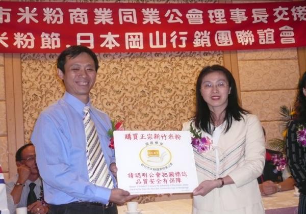 2006米粉公會理事長交接、公會標章任務傳承