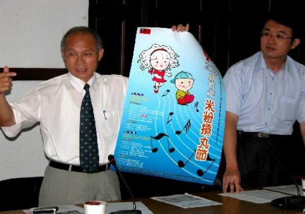 2006-07-19-新竹市米粉摃丸節第二次籌備會議