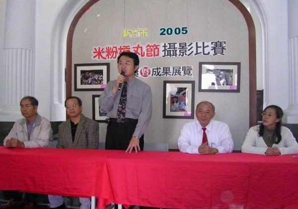 2005米粉摃丸節攝影比賽頒獎典禮
