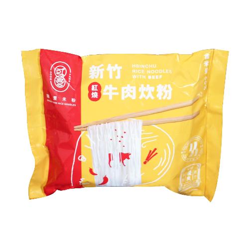 新竹紅燒牛肉炊粉