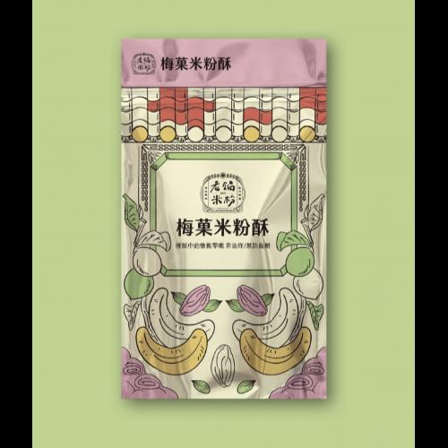 梅菓米粉酥