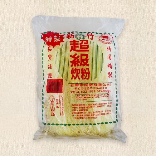 新竹超級米粉