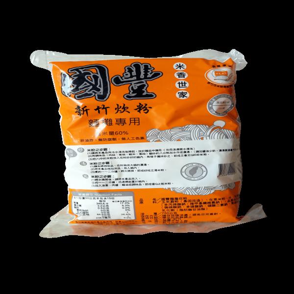 麵攤專用炊粉