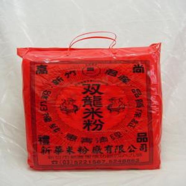 新竹名產双龍特製禮袋米粉