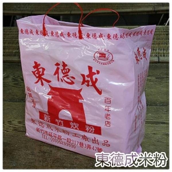四斤裝米粉