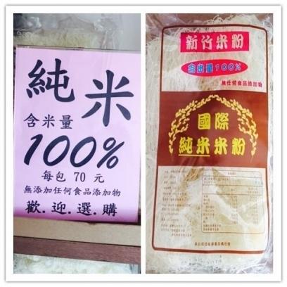 純米粉100%